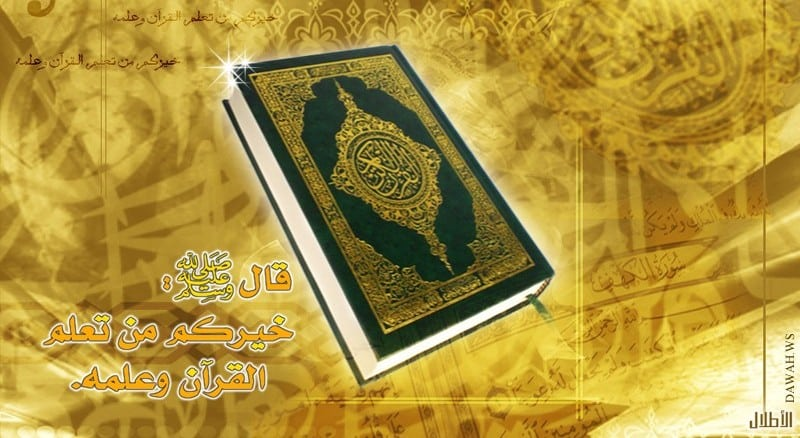 Le mérite de l'apprentissage du Coran